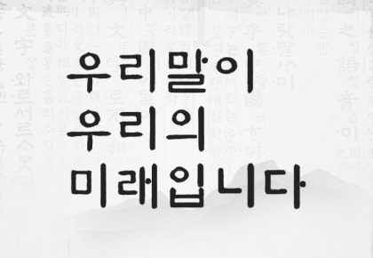 Korean is our future.
